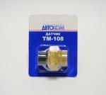 Датчик включения релейный ВАЗ 2108  (ТМ 108-10)