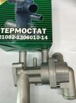 Термостат ВАЗ 2110 нов.обр